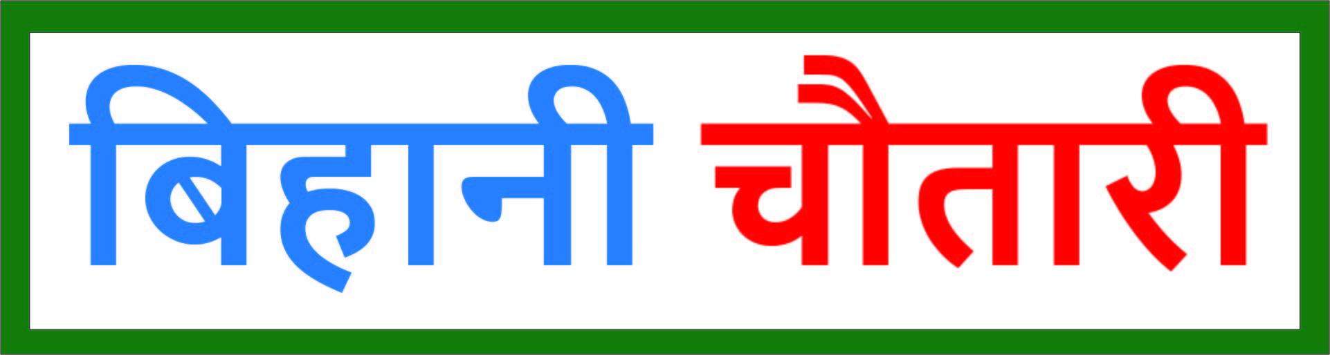 Bihani Chautari Banner Image