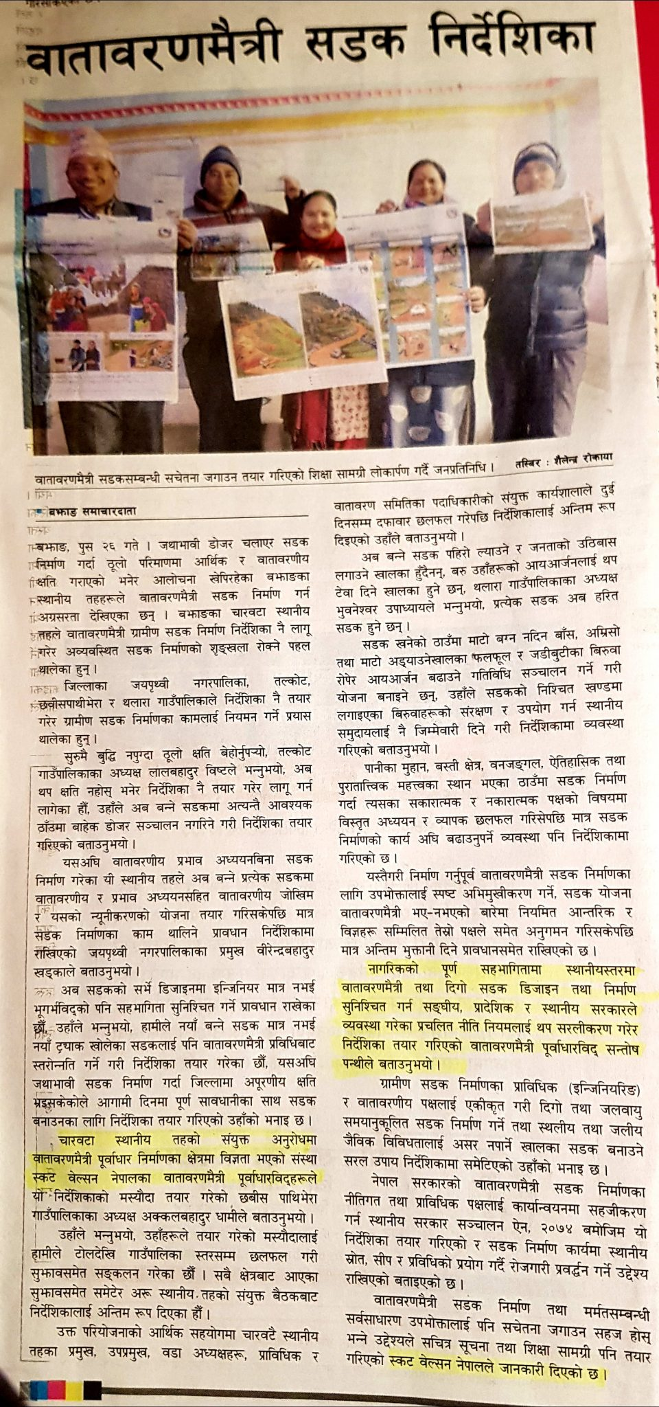 EFRC Bajhang news